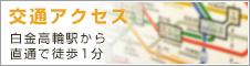 東西線落合駅徒歩1分